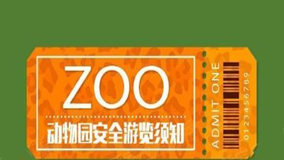 动物园的安全须知!--四川国晋消防