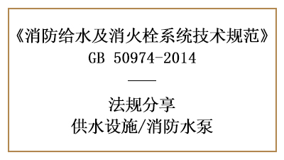 消防设计时消防水泵的要求规定-四川国晋消防分享