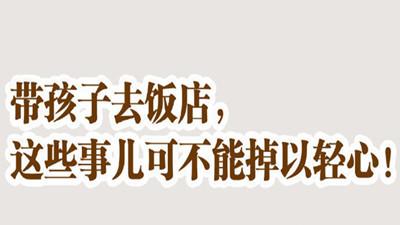 带孩子去饭店,这些事不可掉以轻心!--四川国晋消防