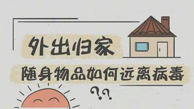 外出归家随身物品如何远离病毒?--四川国晋消防
