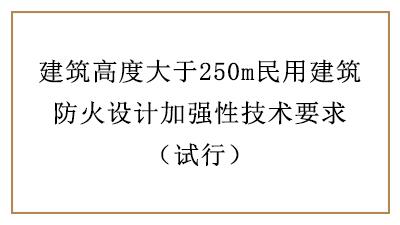 建筑高度大于250m民用建筑防火设计加强性技术要求—四川国晋消防分享