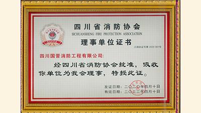 4月28日,四川国晋消防入会成为四川省消防协会理事单位