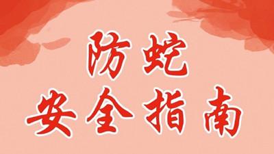 出门游玩,防蛇安全指南--四川国晋消防