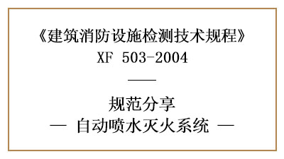 自动喷水灭火系统的消防设施检测要求及检测方法—四川国晋消防分享