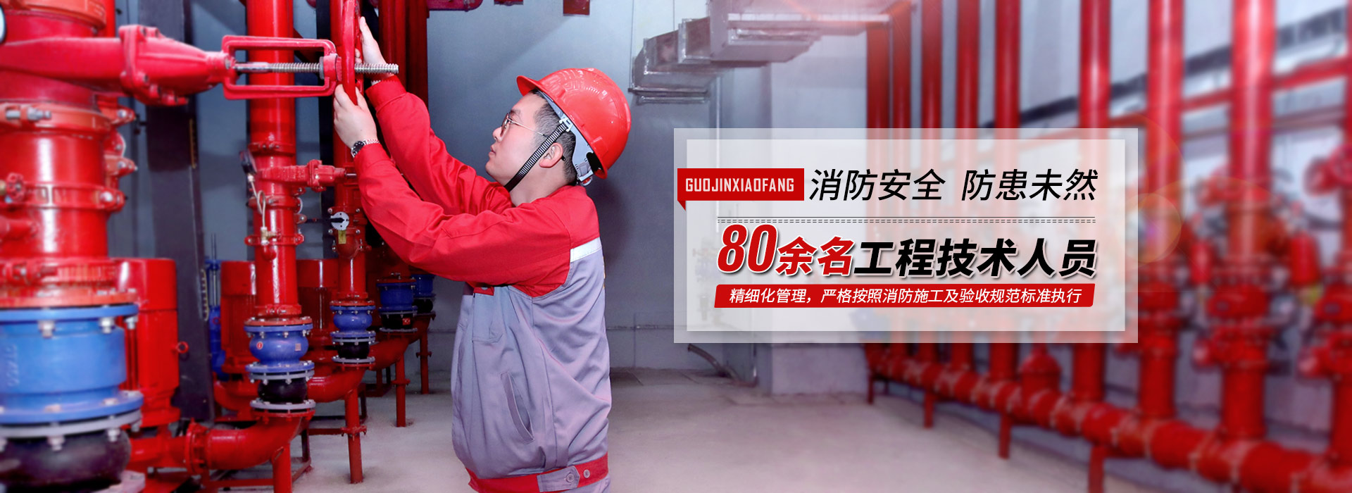 国晋消防,精细化管理,严格按照消防施工及验收规范标准执行
