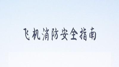 飞机消防安全指南,你清楚吗?--四川国晋消防
