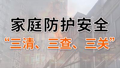 """家庭防护安全""""三清""""""""三查""""""""三关""""你都做到了吗?--四川国晋消防"""