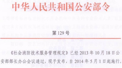 社会消防技术服务管理规定(公安部第129号令)