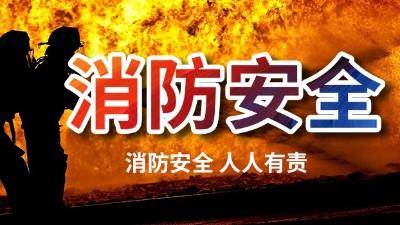 国晋消防-小知识科普之消防安全的四个能力