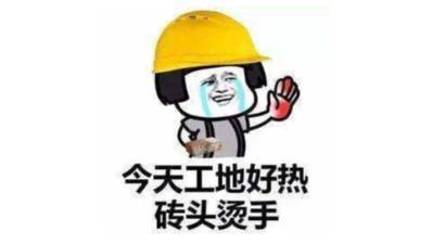 """还未出""""梅"""",即已入""""伏""""--四川国晋消防"""